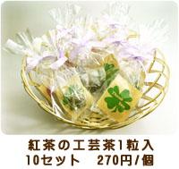 紅茶の工芸茶プチギフト